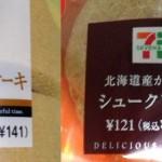 セブンイレブン秋のスィーツ「和栗のロールケーキ」と「北海道産…」