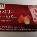 セブンプレミアム ストロベリーチョコレートバーはイチゴの充実感がハンパない