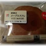 セブンイレブン「厚焼きメープルスフレ」パンケーキをイメージ?