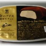 セブンイレブン「金のアイス濃厚生チョコバニラアイス」食べてみた